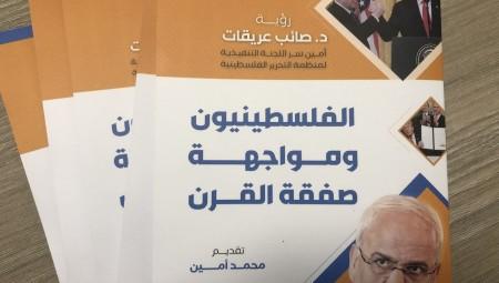 في كتاب خاص.. صائب عريقات يطرح رؤيته لمواجهة صفقة القرن عبر منتدى التفكير العربي
