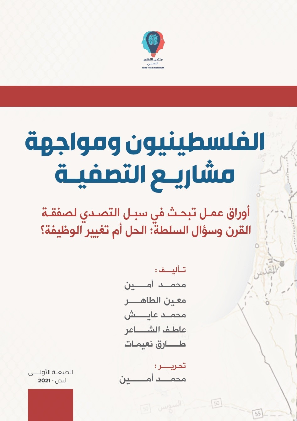 الفلسطينيون ومواجهة مشاريع التصفية