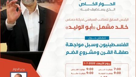 خالد مشعل : تغيير وظيفة السلطة أو حلها هو الخيار الوطني المطلوب