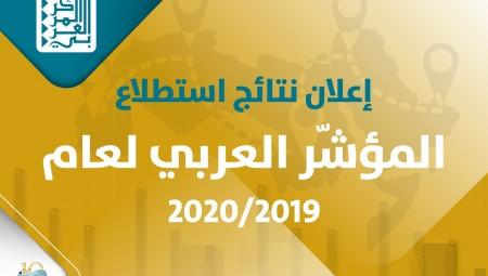 اعلان نتائج المؤشر العربي للعام 2019/2020