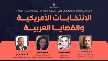 الانتخابات الأمريكية والقضايا العربية