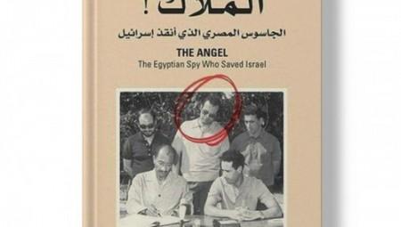 كتاب: الملاك (الجاسوس المصري الذي أنقذ اسرائيل)