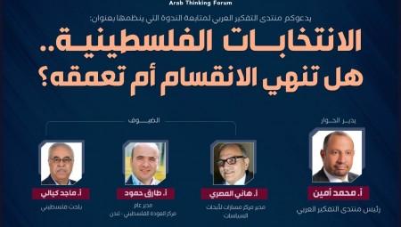 الانتخابات الفلسطينية... هل تنهي الانقسام أم تعمقه ؟