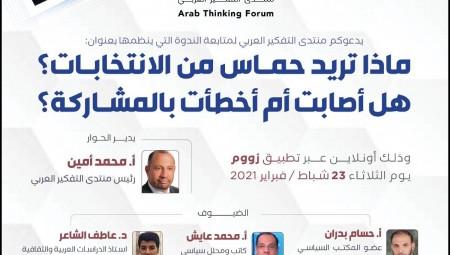ماذا تريد حماس من الانتخابات؟ ...هل أصابت أم أخطأت بالمشاركة؟