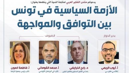 الأزمة السياسية في تونس بين التوافق والمواجهة