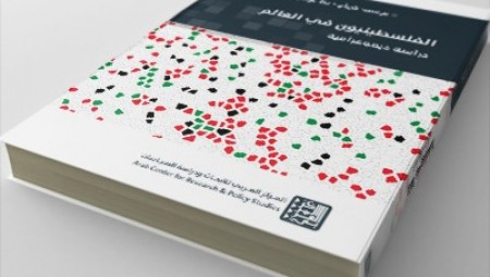 ديموغرافيا الصراع: استشراف مستقبل الفلسطينيين عام 2050- مراجعة كتاب الفلسطينيون في العالم: دراسة ديموغرافية