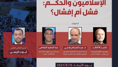 الإسلاميون والحكم: فشل أم إفشال؟
