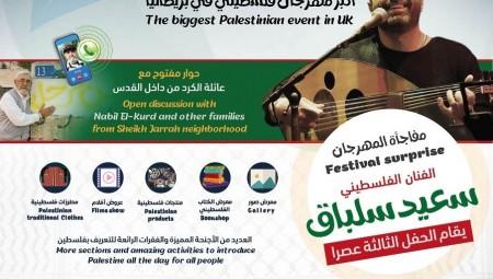 لندن...منتدى التفكير العربي يدعوكم لزيارة أكبر مهرجان في لندن للتراث الفلسطيني